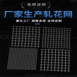 华中机电城武汉凯美供应304轧花网30米一卷