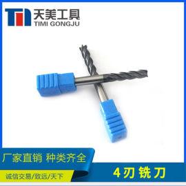 天美厂家直供四刃铣刀硬质合金 支持非标定制