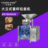 葡萄干包装机 电子组合秤称重包装机 提子干包装机