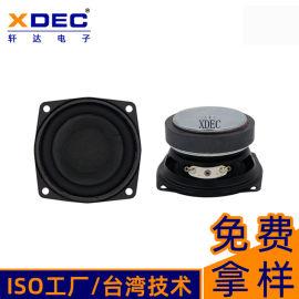 轩达扬声器66mm蓝牙音箱家居数码4Ω5W外磁喇叭