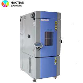 桌上型恒温恒湿试验箱SMC系列 检测电池试验箱