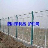 四川铁路护栏网,四川护栏网,四川铁路围栏网