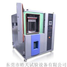 高低温冷热冲击试验箱测金属 吴忠汽车冷热冲击试验箱