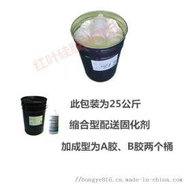 模具硅胶 液体硅胶厂家提供硅胶开模技术