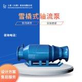 攜帶型安裝雪橇式潛水軸流泵型號_品牌_選型_參數