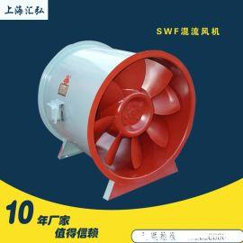 SWF混流式通风机十年生产厂家直销SWF混流风机