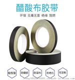 玻璃布膠帶 玻璃纖維布 電機絕緣單面膠帶 生產廠家