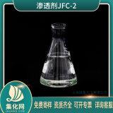 渗透剂JFC系列 渗透剂JFC-2