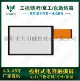 7寸电容触摸屏手持终端触摸屏  平板工业平板触摸屏
