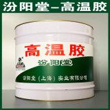 高溫膠、生產銷售、高溫膠、塗膜堅韌