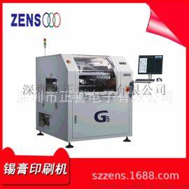 全自动锡膏印刷机G5 smt高速视觉锡膏印刷机
