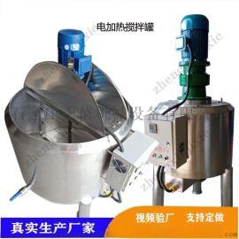 浙江食品不锈钢搅拌罐搅拌桶