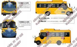 校车4G实时视频监控产品_智能校车系统平台_GPS定位监控