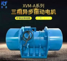 环保节能XVM-A-180-6三相振动电机