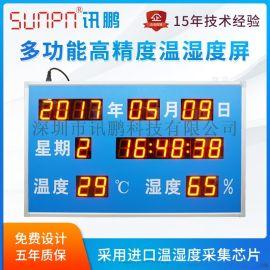定制LED温湿度万年历CDMA同步时钟屏