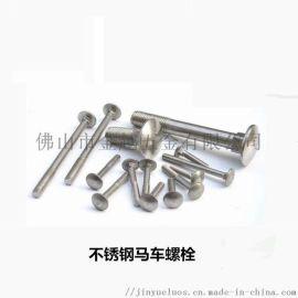 供應304不鏽鋼馬車螺栓