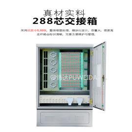 288芯光缆交接箱288光交箱畅销产品
