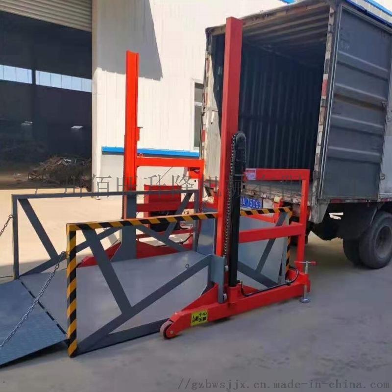 佰旺牌装卸车升降机厂供应移动式装卸车升降机