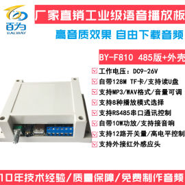12V/24V多路工控MP3语音模块播放板