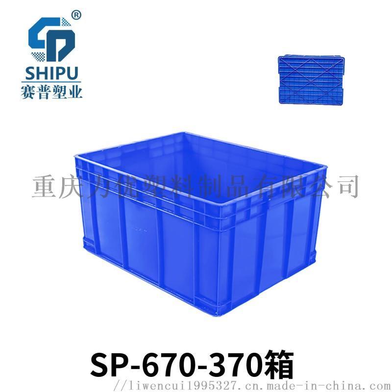 赛普670-370塑料周转箱 加厚长方形塑料箱
