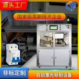 廠家直銷小型斷路器自動移印 射打標生產線