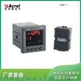 智慧溫溼度控制器 安科瑞WHD72-11
