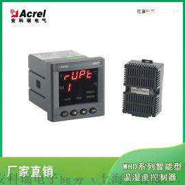 智能温湿度控制器 安科瑞WHD72-11