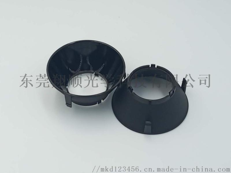 星系列5024前反光杯 COB專用反光杯