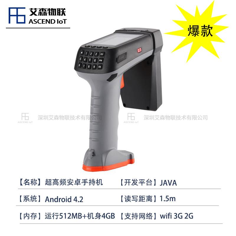PDA手持扫描终端仓库盘点条码扫描产品识别手持机