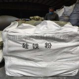 硅鐵粉 72 廠家直銷 價格低 鋼廠鑄造廠直銷