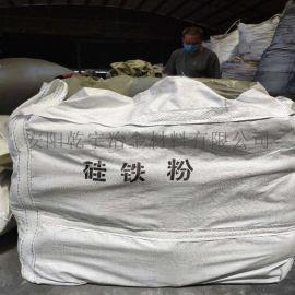 硅铁粉 72 厂家直销 价格低 钢厂铸造厂直销