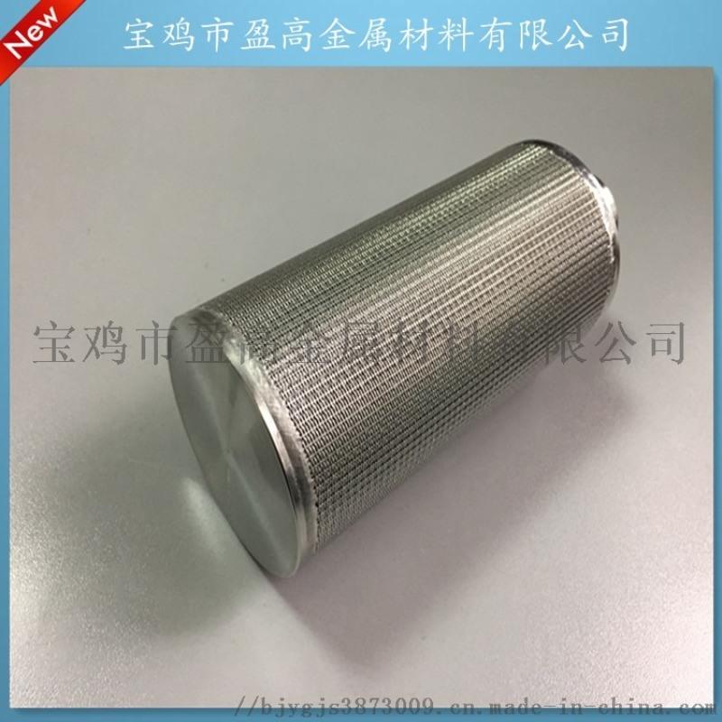 金属烧结网滤芯、不锈钢五层丝网烧结滤芯