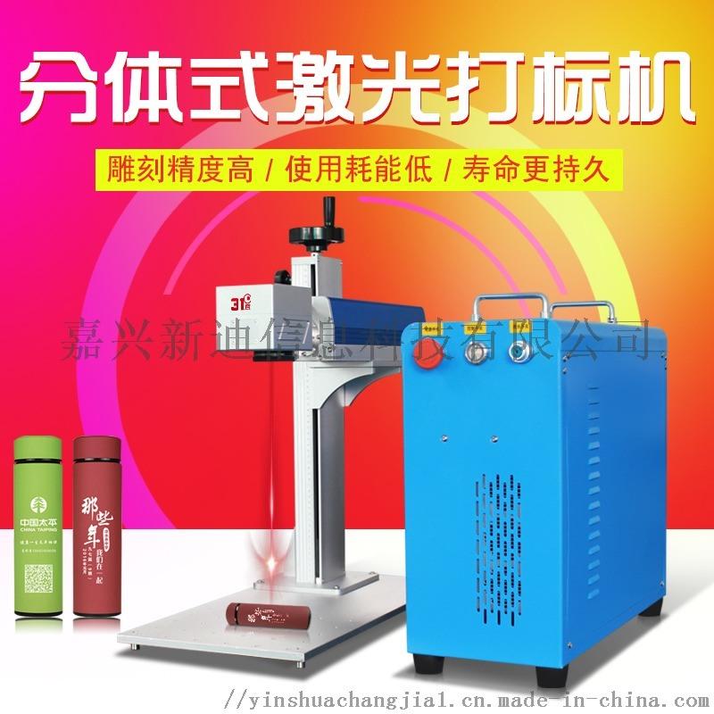 31度分体式激光雕刻机