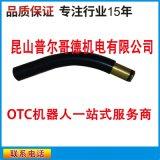 OTC AX機器人焊 彎管總成L6550B00