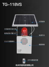 TG-118VS-工厂用太阳能语音报警器