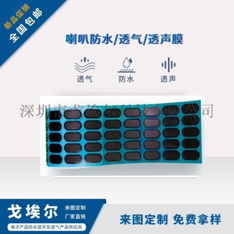防水透气透声膜生产厂家推荐 进口音响防水膜