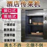 定制优质不锈钢传菜电梯  湖北上下楼餐梯