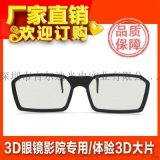 影院專用掛片式3D眼鏡圓偏光3d眼鏡