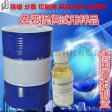鏡架玻璃清洗劑原料   油酸酯EDO-86