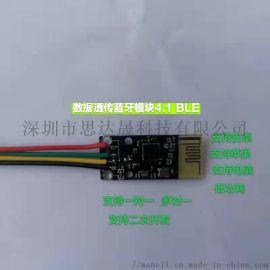 数据透串无线串口模块