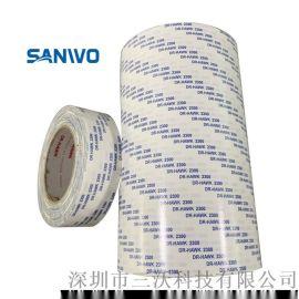 DR2300白色棉纸基材双面胶 耐高温胶
