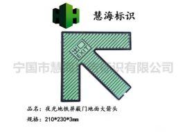 徐州地铁夜光不锈钢箭头,  门夜光标识