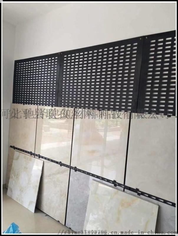 瓷磚衝孔板展架 黑色展示架