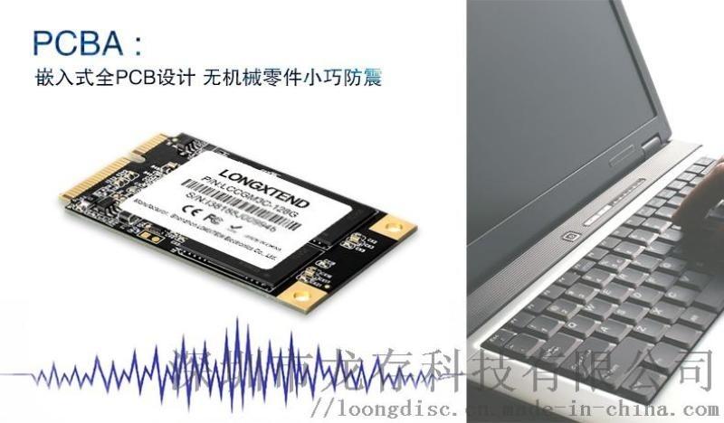 江波龍固態硬碟msata128G 筆記本固態硬碟