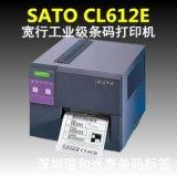 佐藤SATO CL608e宽行条码标签打印机