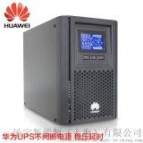 华为UPS电源2000-A-3KTTL 厂家直销