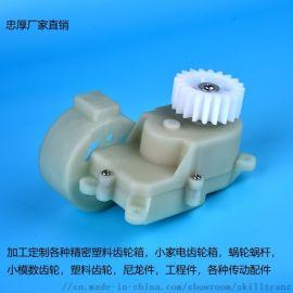 小模数精密塑料齿轮箱 搅拌机料理机配件减速箱