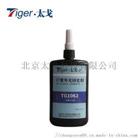 太戈1062水解uv胶 水解无影胶 水溶性UV胶