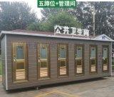 鹿泉移动环保公厕厂家|鹿泉定做景区公厕