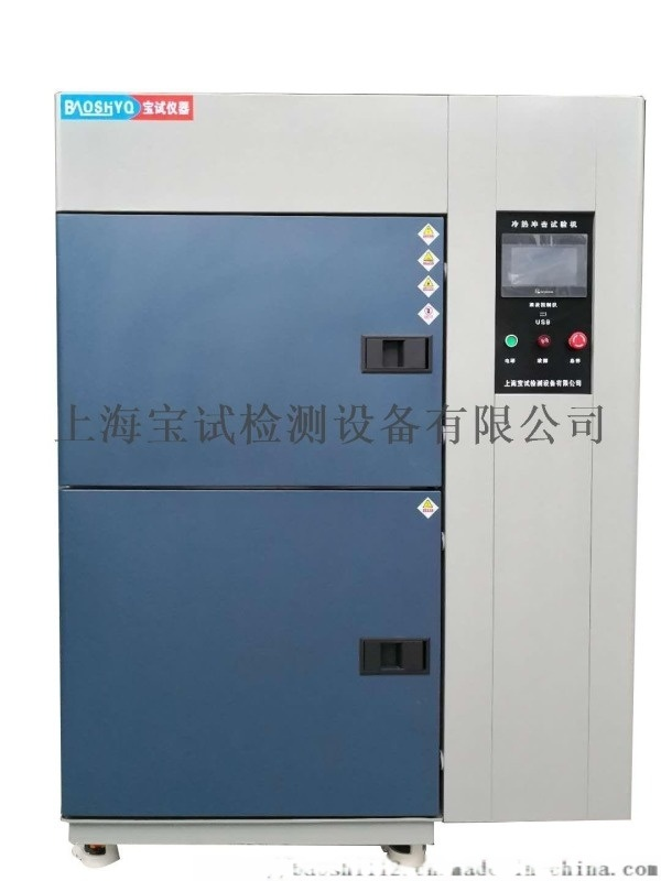 新能源电池冷热冲击试验机